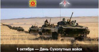 Красивые картинки с Днем сухопутных войск РФ 2019 (13 фото)