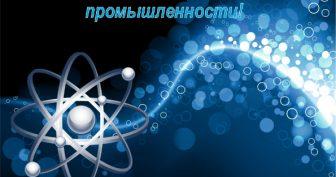 Красивые картинки с Днем работника атомной промышленности 2020 (14 фото)