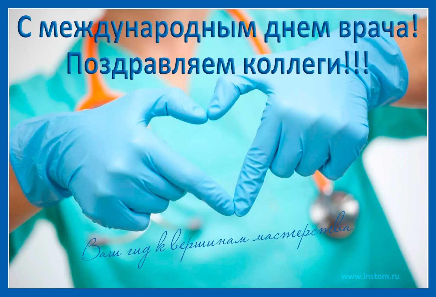 С международным днем врача поздравления картинки 1 октября, поздравления картинках