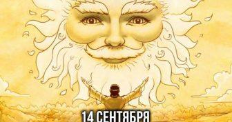 Красивые картинки Новолетие — Славянский Новый год 2020 (16 фото)
