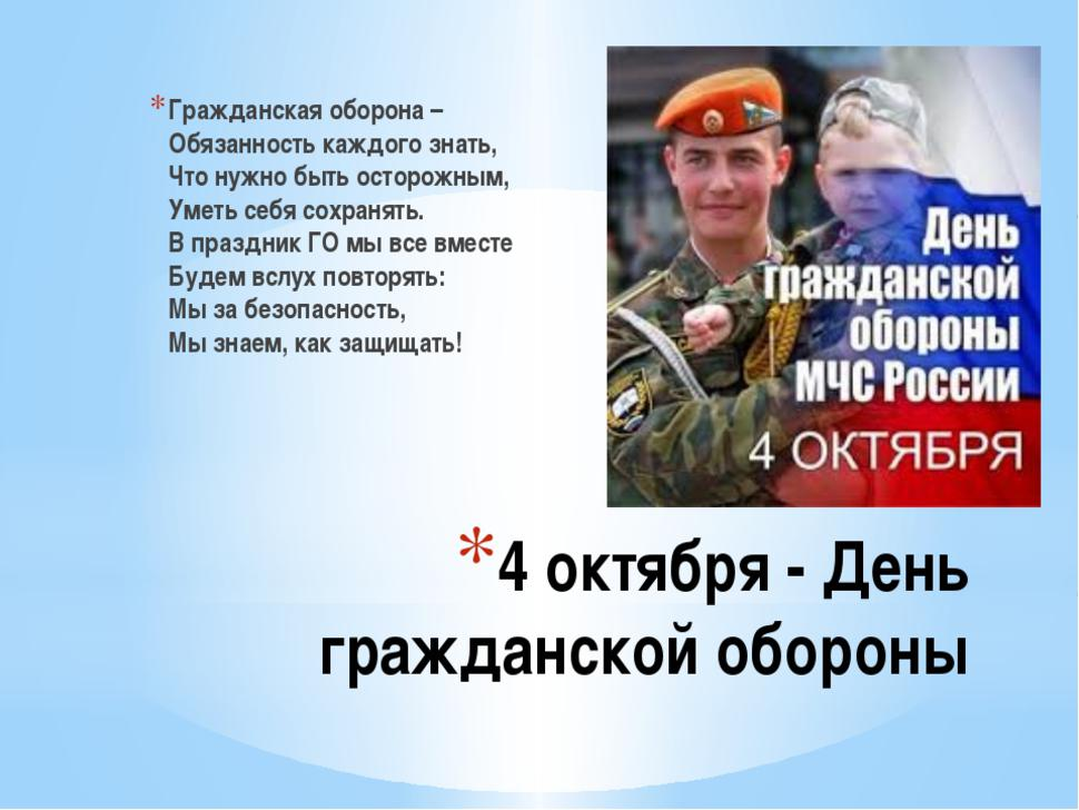 изоляторе поздравления с днем гражданской обороны мчс россии в прозе изделие можно без