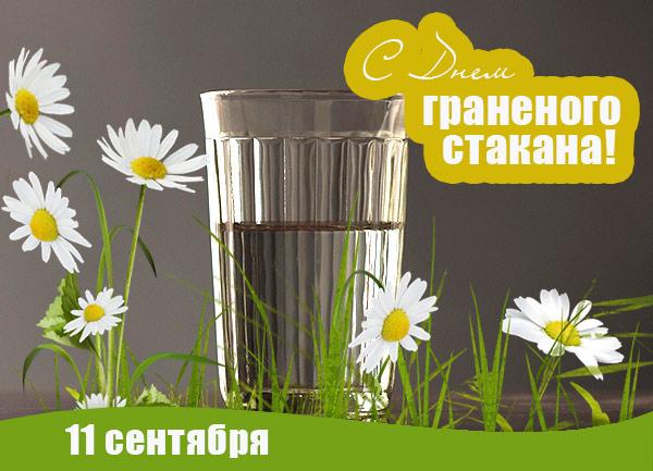 С днем граненого стакана картинки прикольные, открытками днем рождения