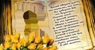 Красивые картинки с Днем нотариата Украины 2020 (16 фото)