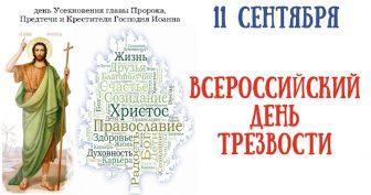 Красивые картинки с Всероссийским днем трезвости 2020 (13 фото)
