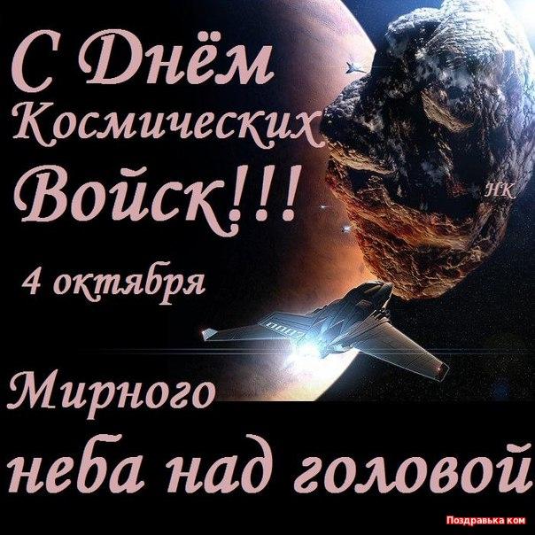 С днем космических войск картинки с надписями, приглашения акварель
