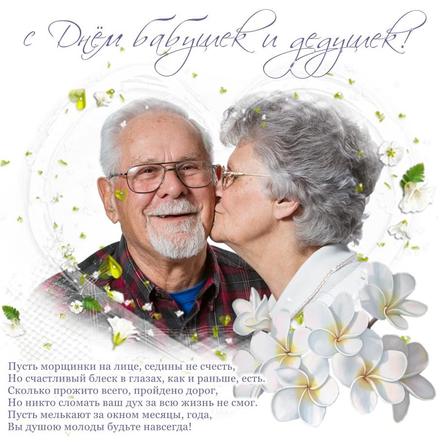 Поздравления с днем пожилых бабушка