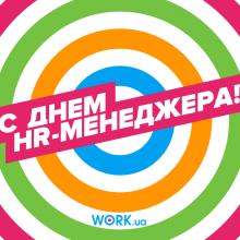 Красивые картинки День HR-менеджера (10 фото)