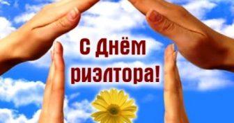 Красивые картинки с Днем риэлтора Украины 2020 (12 фото)