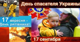 Красивые картинки с Днем спасателя Украины 2020 (12 фото)