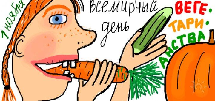 Открытка днем, день вегетарианца картинки прикольные