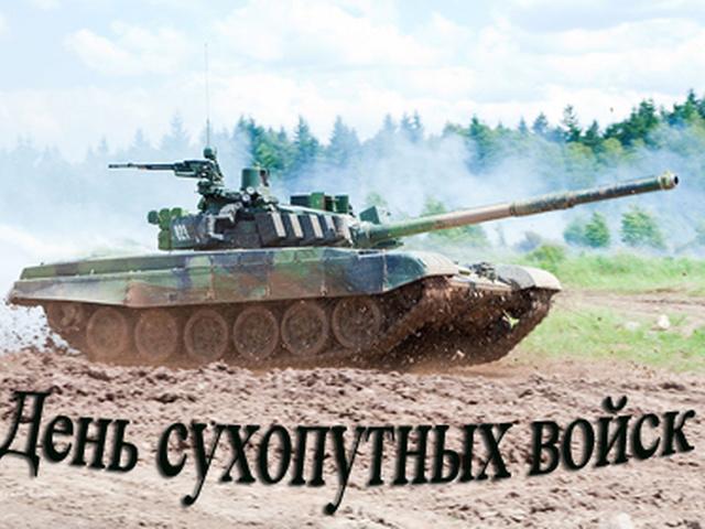 Картинки с днем сухопутных войск россии