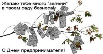 Красивые картинки с Днем предпринимателя Украины 2020 (17 фото)