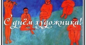 Красивые картинки с Днем художника Украины 2020 (17 фото)
