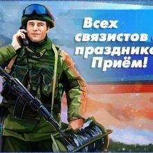 Красивые картинки с Днем военного связиста 2020 (18 фото)