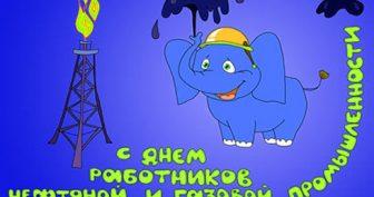 Красивые картинки с Днем работников нефтяной, газовой, нефтеперерабатывающей промышленности и нефтепродуктообеспечения Украины (13 фото)