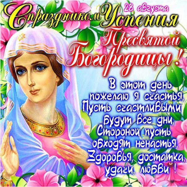 pozdravlenie-s-prazdnikom-uspeniya-presvyatoj-bogorodici-otkritki foto 10