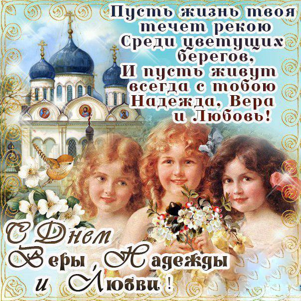Открытки с днем веры надежды и любови и матери
