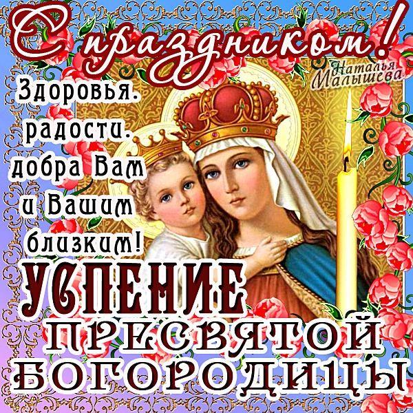 uspenie-presvyatoj-bogorodici-v-2020-pozdravleniya-otkritki foto 7