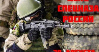 Красивые картинки с Днем подразделений специального назначения ВВ МВД РФ (11 фото)