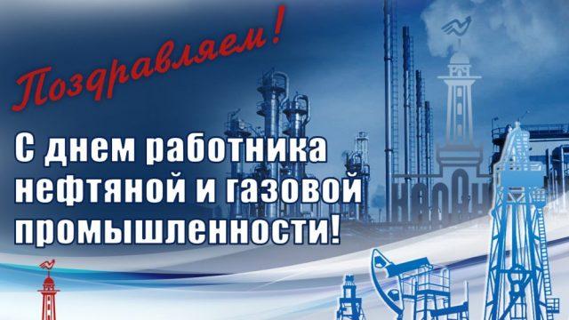 otkritki-s-pozdravleniem-s-dnem-rabotnika-neftyanoj foto 14