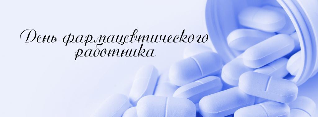 можете картинки с днем фармацевта и провизора мероприятии будет проводится
