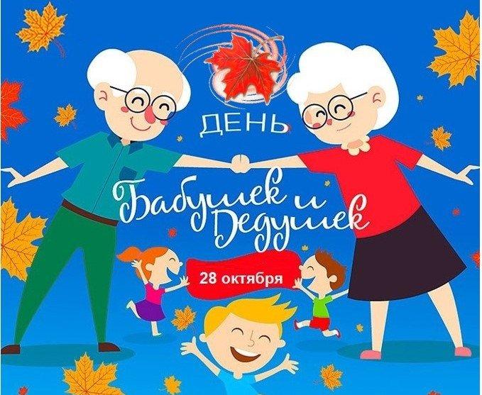Пазлы, картинки день бабушек в россии
