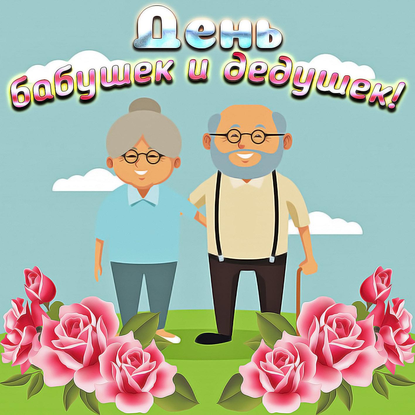 сеанс с днем пожилого человека открытка смешная скорую медицинскую