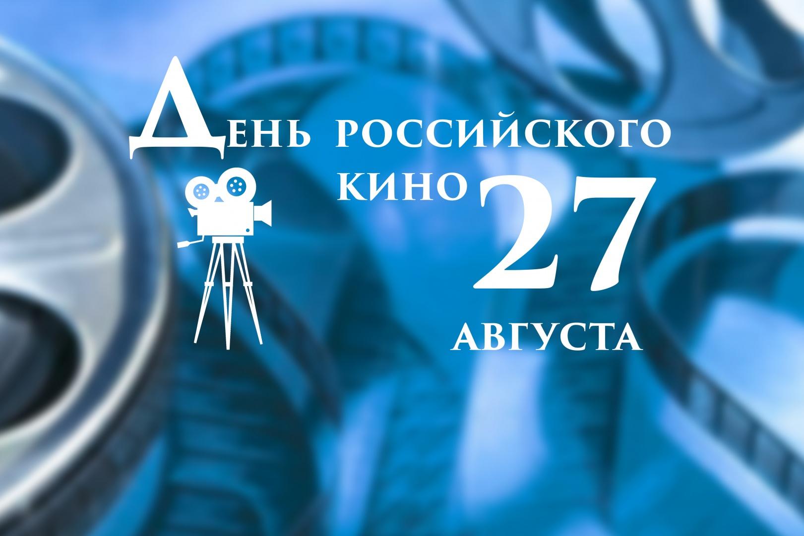 Поздравления к день российского кино