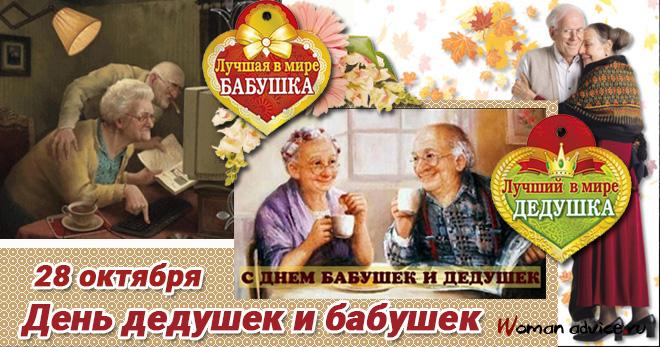 Открытки к дню бабушки и дедушки