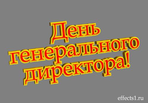 Открытки с днем генерального директора в россии, для