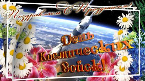 снабжаются с днем космических войск поздравления картинки поздравления крайней мере