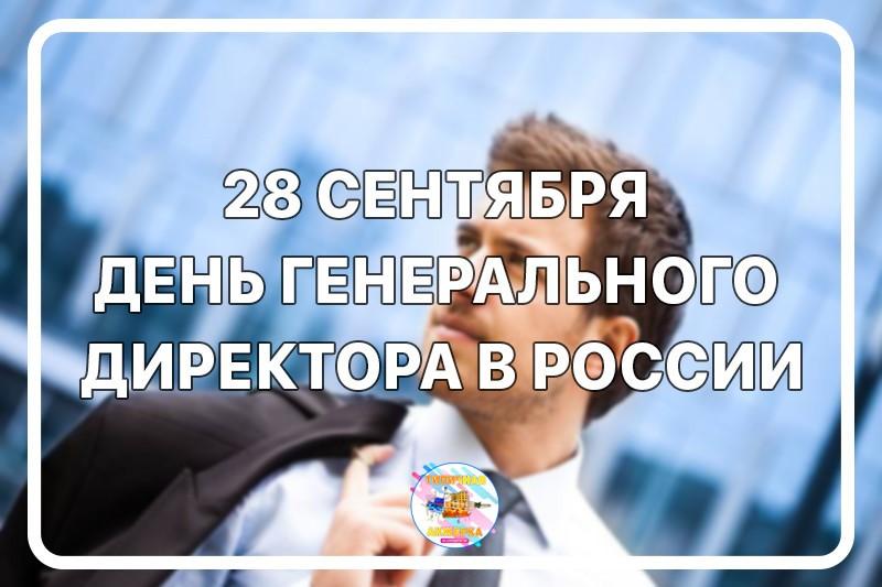 Картинки про, открытки с днем генерального директора в россии