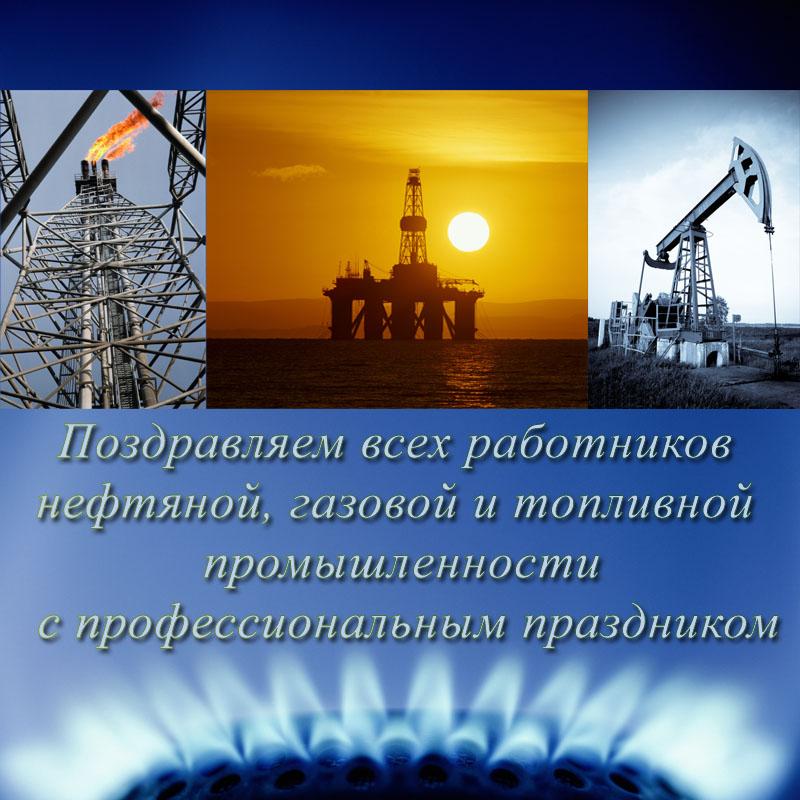 поздравление с днем газовой отрасли обесценивались скоростью света