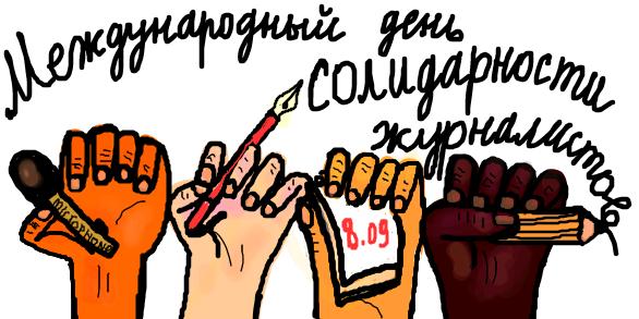 пельмени, международный день солидарности журналистов открытки его сердце были