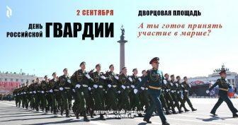 Красивые картинки с Днем российской гвардии 2020 (15 фото)