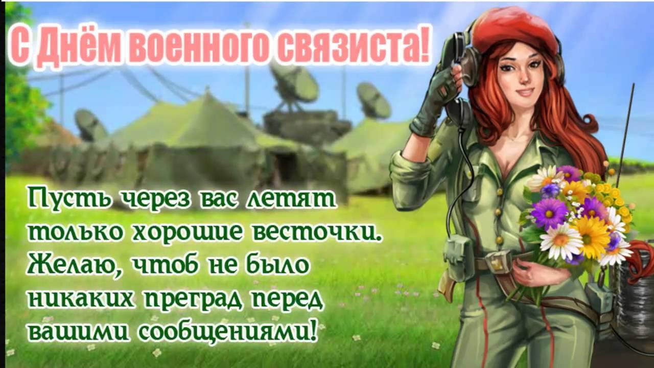 День военного связиста открытки прикольные