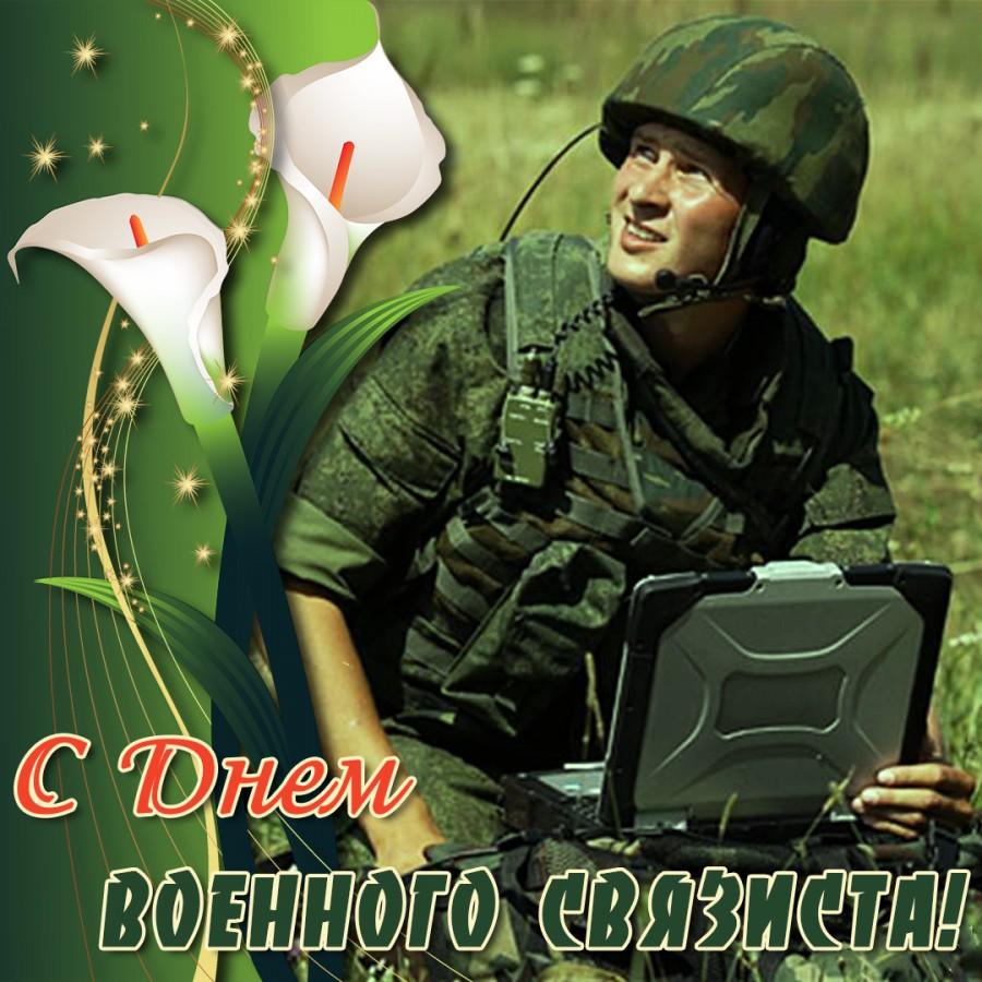 красивые открытки с днем военного связиста таиланда
