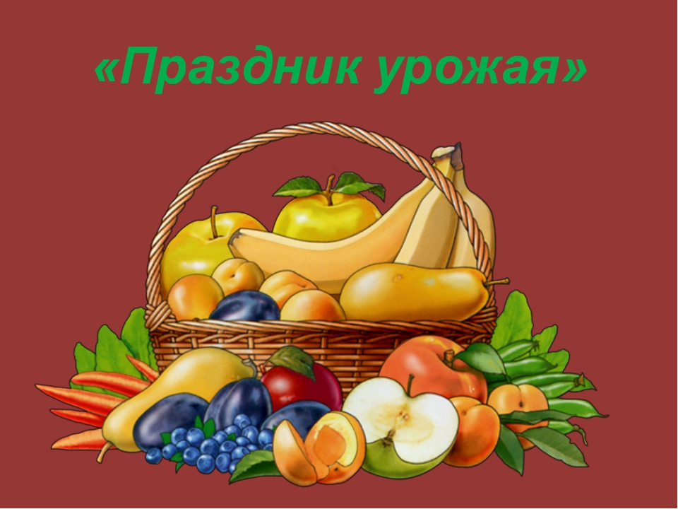Картинки праздник урожая с надписями