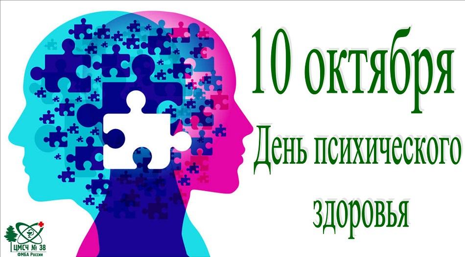 Всемирный день психического здоровья картинки анимации
