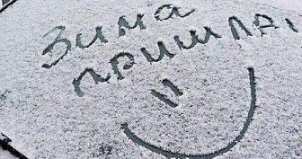 Красивые картинки с Первым днем зимы 2019 (23 фото)