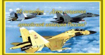 Красивые картинки с Днем создания армейской авиации России (день военного лётчика) 2020 (11 фото)