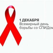 Красивые картинки с Всемирным днем борьбы со СПИДом 2019 (19 фото)