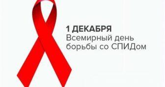 Красивые картинки с Всемирным днем борьбы со СПИДом 2020 (23 фото)