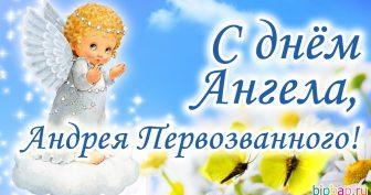 Красивые картинки с Днем Андрея Первозванного 2020 (12 фото)