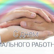Красивые картинки с Днем работника социальной сферы Украины 2020 (16 фото)