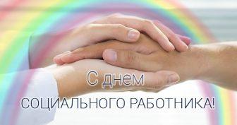 Красивые картинки с Днем работника социальной сферы Украины 2019 (11 фото)