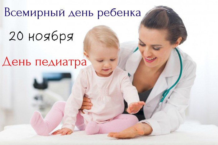 С днем педиатра поздравления картинки прикольные