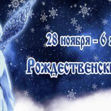 Красивые картинки Рождественский пост 2019 (14 фото)