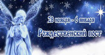 Красивые картинки Рождественский пост 2020 (16 фото)