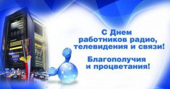 Красивые картинки с Днем работников радио, телевидения и связи Украины (16 фото)
